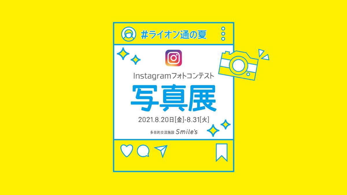 Instagramフォトコンテスト写真展