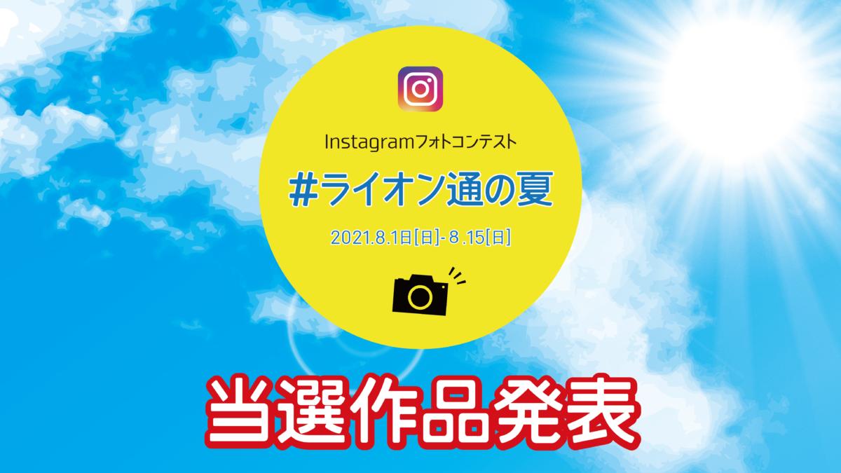 Instagramフォトコンテスト当選作品発表!