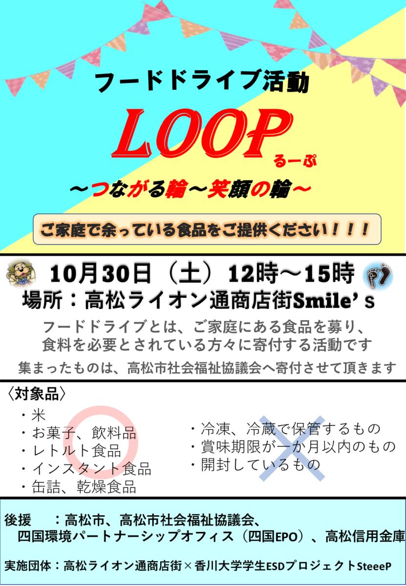 フードドライブ活動「LOOP~つながる輪~笑顔の輪~」